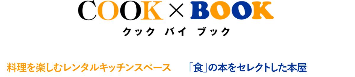 料理を楽しむレンタルキッチンスペース&「食」の本をセレクトした本屋