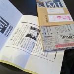 日経MJ 掲載誌